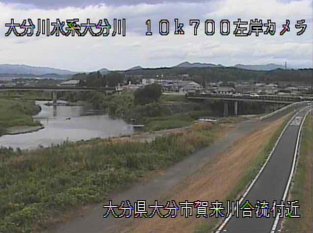 大分川賀来川合流地点ライブカメラは、大分県大分市賀来の賀来川合流地点に設置された大分川が見えるライブカメラです。