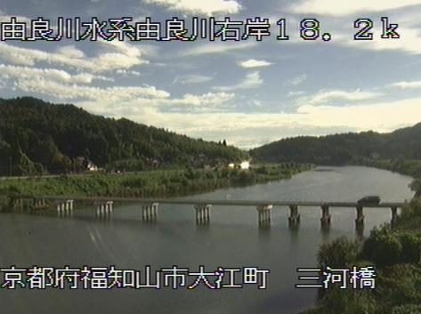 由良川三河橋ライブカメラは、京都府福知山市大江町の三河橋に設置された由良川が見えるライブカメラです。