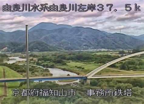 由良川福知山河川国道事務所ライブカメラは、京都府福知山市堀小の福知山河川国道事務所鉄塔に設置された由良川が見えるライブカメラです。