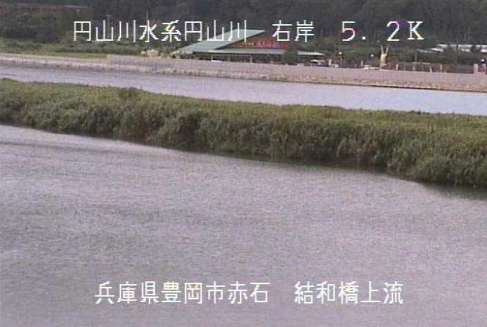 円山川結和橋上流ライブカメラは、兵庫県豊岡市赤石の結和橋上流に設置された円山川が見えるライブカメラです。
