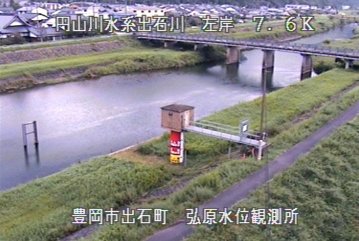 出石川弘原水位観測所ライブカメラは、兵庫県豊岡市出石町の弘原水位観測所に設置された出石川が見えるライブカメラです。