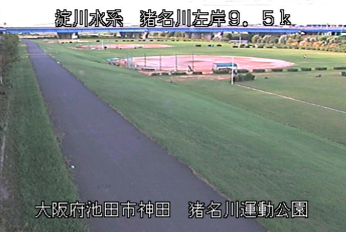 猪名川猪名川運動公園ライブカメラは、大阪府池田市桃園の猪名川運動公園に設置された猪名川が見えるライブカメラです。