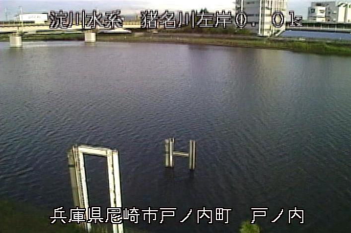 猪名川戸ノ内ライブカメラは、兵庫県尼崎市戸ノ内町の戸ノ内水位観測所に設置された猪名川が見えるライブカメラです。