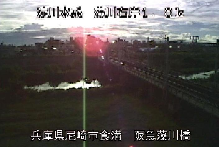 藻川阪急藻川橋ライブカメラは、兵庫県尼崎市食満の阪急藻川橋に設置された藻川が見えるライブカメラです。