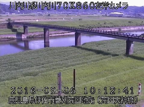 川内川荒田天神橋ライブカメラは、鹿児島県伊佐市菱刈の荒田天神橋に設置された川内川が見えるライブカメラです。