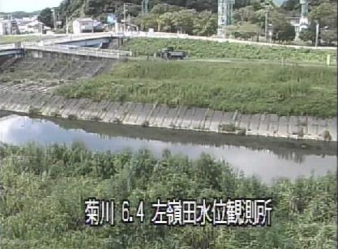 菊川嶺田水位観測所ライブカメラは、静岡県菊川市嶺田の嶺田水位観測所に設置された菊川が見えるライブカメラです。