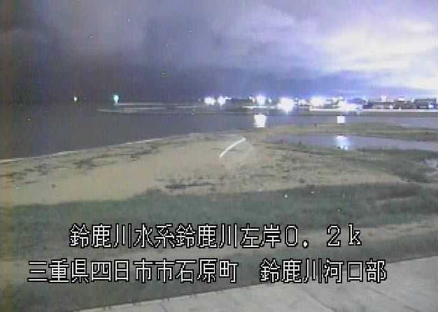 鈴鹿川河口部ライブカメラは、三重県四日市市石原町の鈴鹿川河口部に設置された鈴鹿川が見えるライブカメラです。