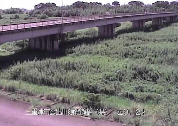 雲出川須賀瀬橋ライブカメラは、三重県津市久居元町の須賀瀬橋に設置された雲出川が見えるライブカメラです。