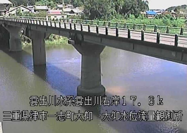 雲出川大仰水位観測所ライブカメラは、三重県津市一志町の大仰水位観測所(大仰水位流量観測所)に設置された雲出川が見えるライブカメラです。