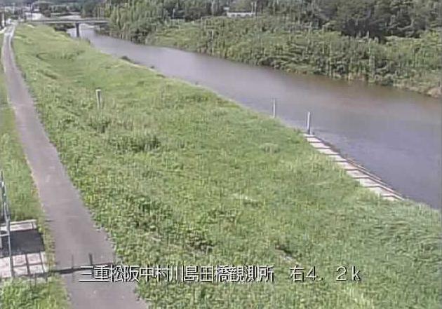中村川島田橋水位観測所ライブカメラは、三重県松阪市嬉野八田町の島田橋水位観測所に設置された中村川が見えるライブカメラです。