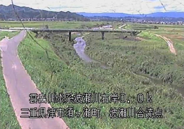 波瀬川雲出川合流点ライブカメラは、三重県津市須ヶ瀬町の雲出川合流点に設置された波瀬川が見えるライブカメラです。