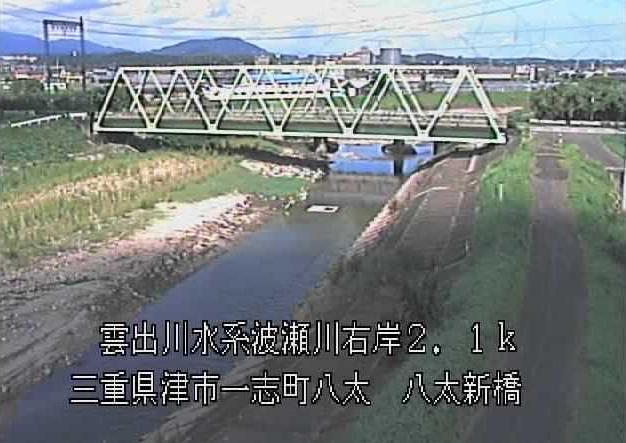 波瀬川八太新橋ライブカメラは、三重県津市一志町の八太新橋に設置された波瀬川が見えるライブカメラです。