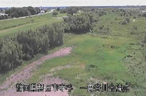 天竜川一雲済川合流点ライブカメラは、静岡県磐田市寺谷の一雲済川合流点に設置された天竜川が見えるライブカメラです。
