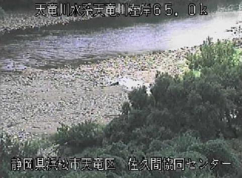 天竜川佐久間地域自治センターライブカメラは、静岡県浜松市天竜区の佐久間地域自治センターに設置された天竜川が見えるライブカメラです。