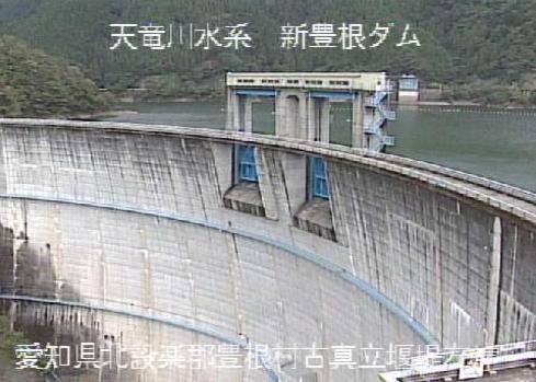 新豊根ダム左岸下流ライブカメラは、愛知県豊根村古真立の新豊根ダム左岸下流に設置された新豊根ダムが見えるライブカメラです。