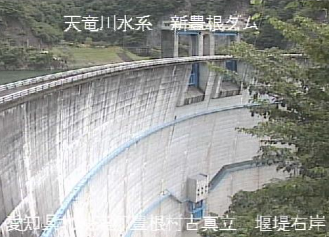 新豊根ダム右岸下流ライブカメラは、愛知県豊根村古真立の新豊根ダム右岸下流に設置された新豊根ダムが見えるライブカメラです。