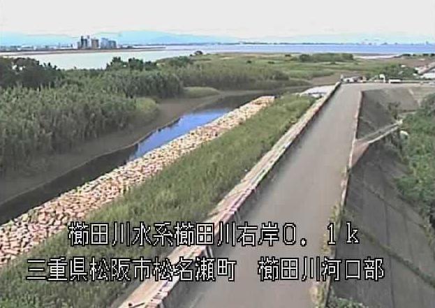 櫛田川河口ライブカメラは、三重県松阪市松名瀬町の櫛田川河口に設置された櫛田川が見えるライブカメラです。
