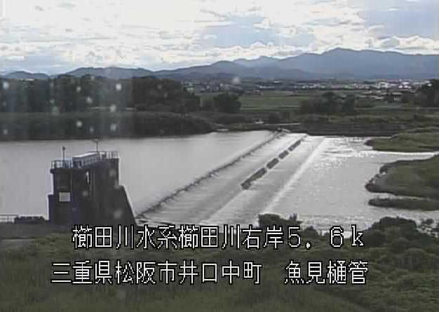 櫛田川魚見樋管ライブカメラは、三重県松阪市井口中町の魚見樋管に設置された櫛田川が見えるライブカメラです。
