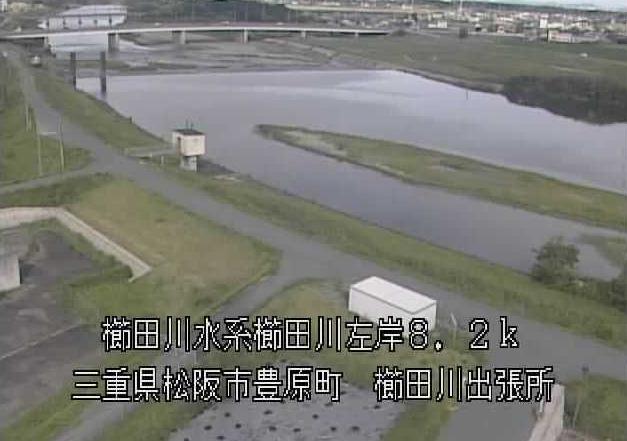櫛田川櫛田川出張所ライブカメラは、三重県松阪市豊原町の三重河川国道事務所櫛田川出張所に設置された櫛田川が見えるライブカメラです。