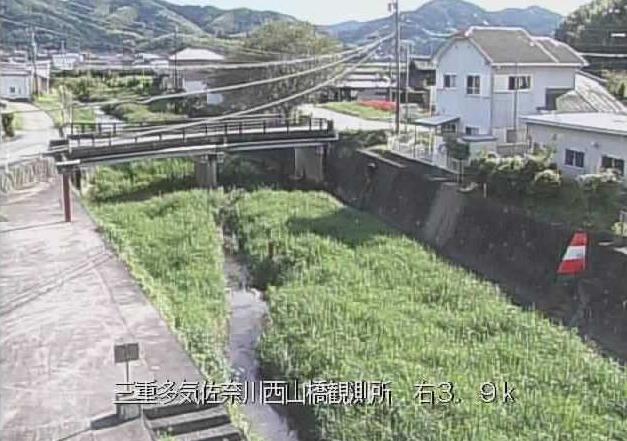 佐奈川西山橋水位観測所ライブカメラは、三重県多気町西山の西山橋水位観測所(西山橋観測所)に設置された佐奈川が見えるライブカメラです。