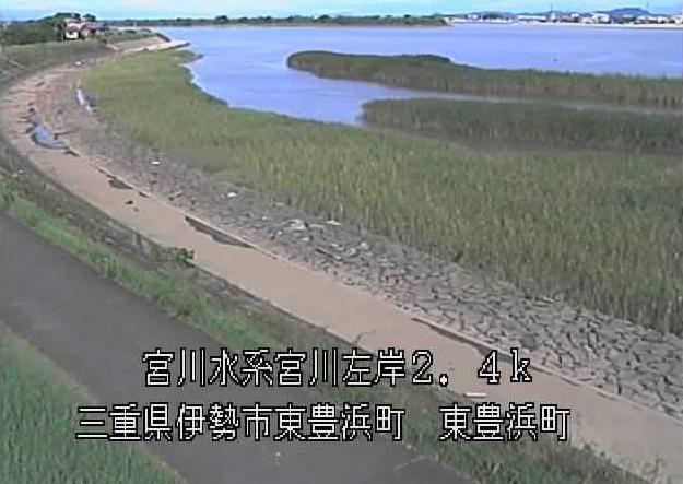 宮川東豊浜町ライブカメラは、三重県伊勢市の東豊浜町に設置された宮川が見えるライブカメラです。