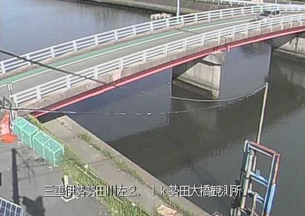 勢田川勢田大橋水位観測所ライブカメラは、三重県伊勢市田尻町の勢田大橋水位観測所(勢田大橋観測所)に設置された勢田川が見えるライブカメラです。