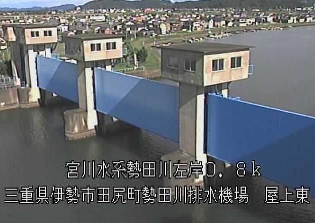 勢田川排水機場ライブカメラは、三重県伊勢市田尻町の勢田川排水機場屋上東に設置された勢田川が見えるライブカメラです。