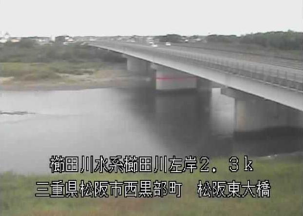 櫛田川松阪東大橋ライブカメラは、三重県松阪市西黒部町の松阪東大橋に設置された櫛田川が見えるライブカメラです。