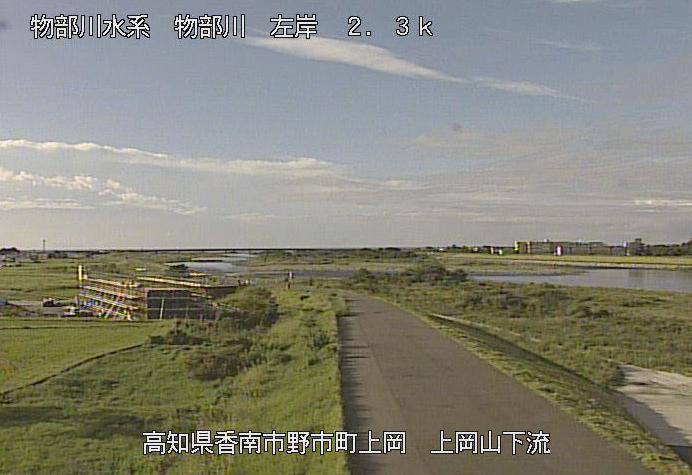 物部川上岡山ライブカメラは、高知県香南市野市町の上岡山に設置された物部川が見えるライブカメラです。