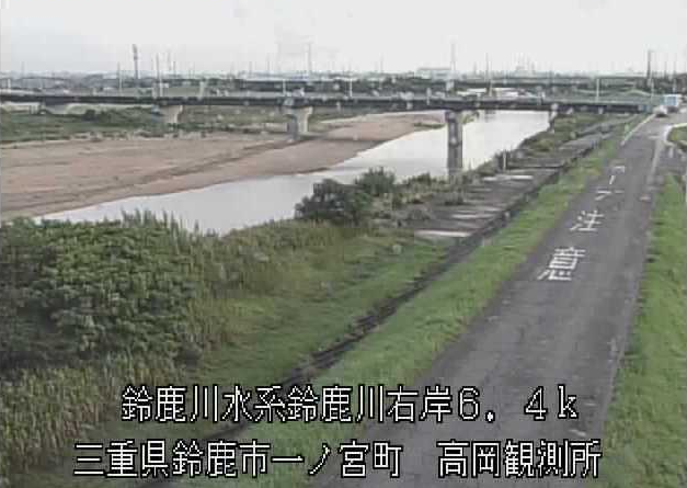 鈴鹿川高岡水位観測所ライブカメラは、三重県鈴鹿市一の宮町の高岡水位観測所に設置された鈴鹿川が見えるライブカメラです。