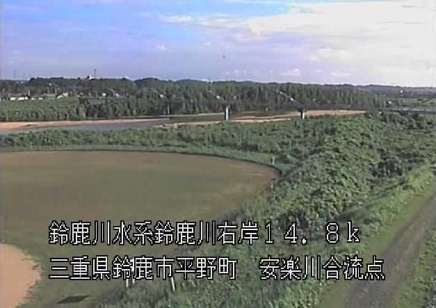 鈴鹿川安楽川合流点ライブカメラは、三重県鈴鹿市平野町の安楽川合流点に設置された鈴鹿川が見えるライブカメラです。