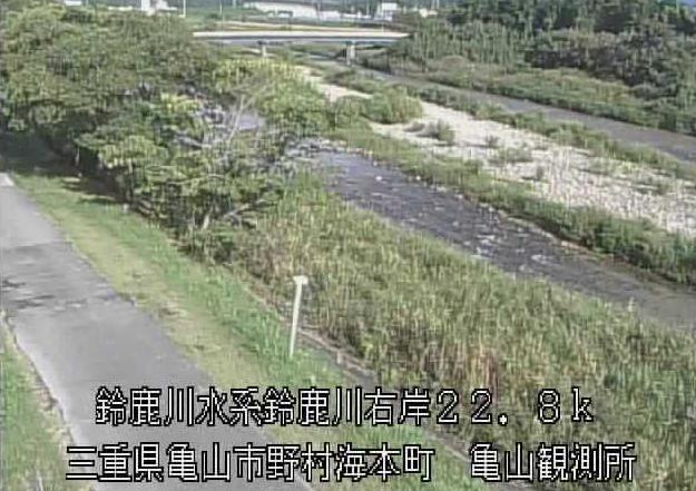 鈴鹿川亀山水位観測所ライブカメラは、三重県亀山市海本町の亀山水位観測所(亀山水位流量観測所)に設置された鈴鹿川が見えるライブカメラです。