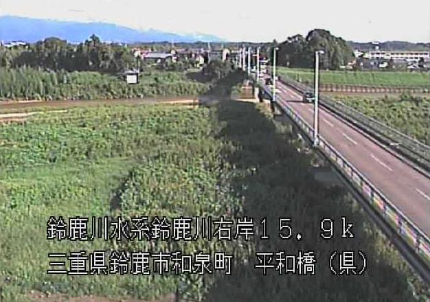 鈴鹿川平和橋ライブカメラは、三重県鈴鹿市和泉町の平和橋に設置された鈴鹿川が見えるライブカメラです。