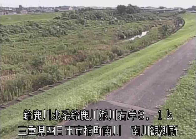 鈴鹿川派川南川水位観測所ライブカメラは、三重県四日市市楠町の南川水位観測所(南川観測所)に設置された鈴鹿川派川が見えるライブカメラです。