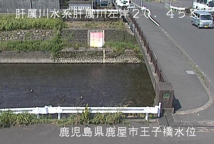 肝属川王子橋ライブカメラは、鹿児島県鹿屋市王子町の王子橋に設置された肝属川が見えるライブカメラです。