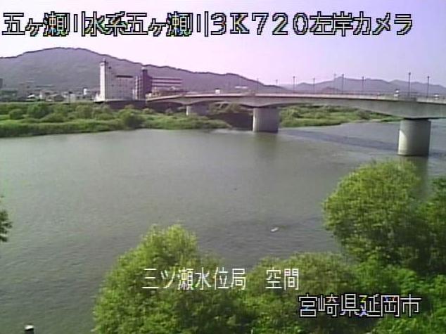 五ヶ瀬川三ツ瀬水位観測所ライブカメラは、宮崎県延岡市柳沢町の三ツ瀬水位観測所に設置された五ヶ瀬川が見えるライブカメラです。