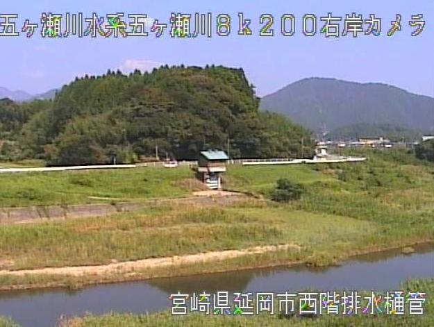 五ヶ瀬川西階排水樋管ライブカメラは、宮崎県延岡市西階町の西階排水樋管に設置された五ヶ瀬川が見えるライブカメラです。