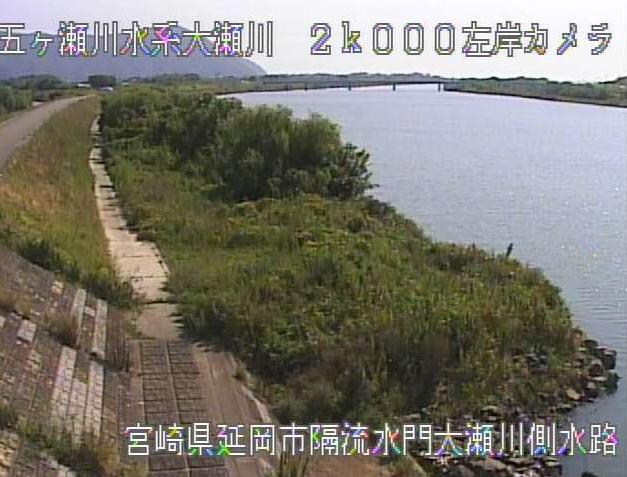 大瀬川隔流水門大瀬川側水路ライブカメラは、宮崎県延岡市昭和町の隔流水門大瀬川側水路に設置された大瀬川が見えるライブカメラです。