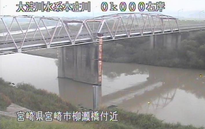 本庄川柳瀬橋ライブカメラは、宮崎県宮崎市糸原の柳瀬橋に設置された本庄川が見えるライブカメラです。