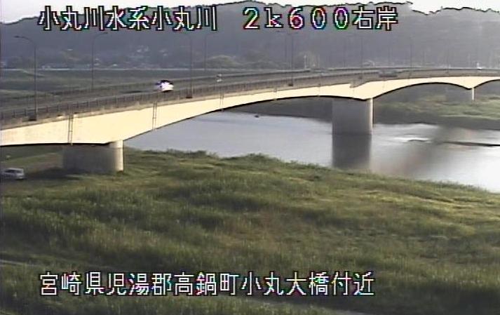 小丸川小丸大橋ライブカメラは、宮崎県高鍋町持田の小丸大橋に設置された小丸川・宮崎県道19号石河内高城高鍋線が見えるライブカメラです。
