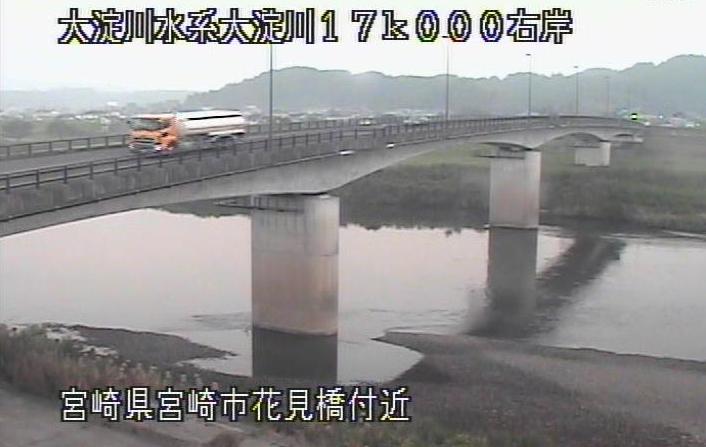 大淀川花見橋ライブカメラは、宮崎県宮崎市高岡町の花見橋に設置された大淀川・国道10号が見えるライブカメラです。