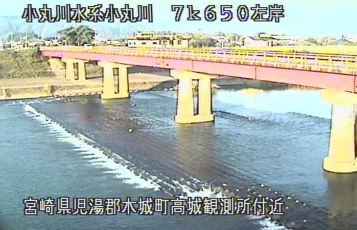 小丸川高城橋ライブカメラは、宮崎県木城町高城の高城橋(高城水位観測所)に設置された小丸川・宮崎県道304号木城高鍋線が見えるライブカメラです。