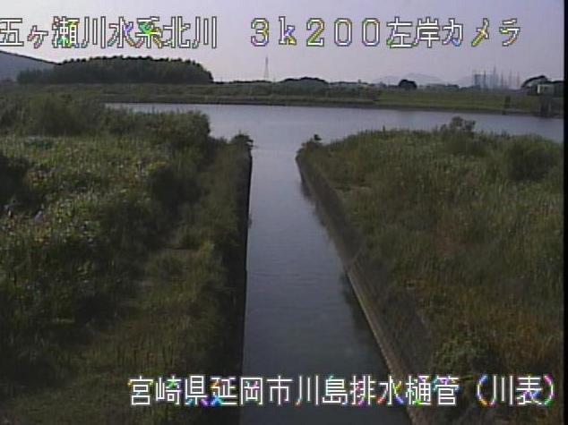 北川川島排水機場ライブカメラは、宮崎県延岡市川島町の川島排水機場川表(川島排水樋管)に設置された北川が見えるライブカメラです。