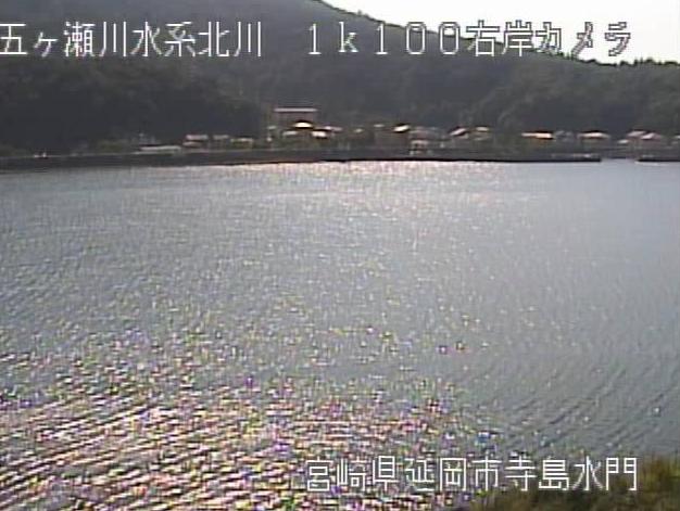 北川寺島水門ライブカメラは、宮崎県延岡市二ツ島町の寺島水門に設置された北川が見えるライブカメラです。