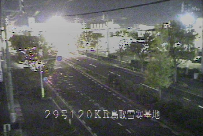 国道29号鳥取雪寒基地ライブカメラは、鳥取県鳥取市千代水の鳥取雪寒基地に設置された国道29号が見えるライブカメラです。