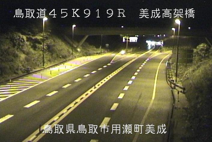 鳥取自動車道美成高架橋ライブカメラは、鳥取県鳥取市用瀬町の美成高架橋に設置された鳥取自動車道(鳥取道)が見えるライブカメラです。