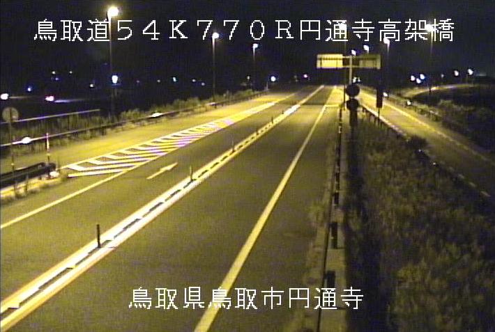 鳥取自動車道円通寺高架橋ライブカメラは、鳥取県鳥取市円通寺の円通寺高架橋に設置された鳥取自動車道(鳥取道)が見えるライブカメラです。