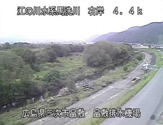馬洗川畠敷ライブカメラは、広島県三次市畠敷町の畠敷排水機場に設置された馬洗川が見えるライブカメラです。