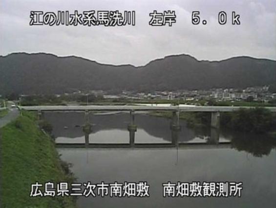 馬洗川南畑敷ライブカメラは、広島県三次市南畑敷町の南畑敷観測所(南畑敷水位観測所)に設置された馬洗川が見えるライブカメラです。