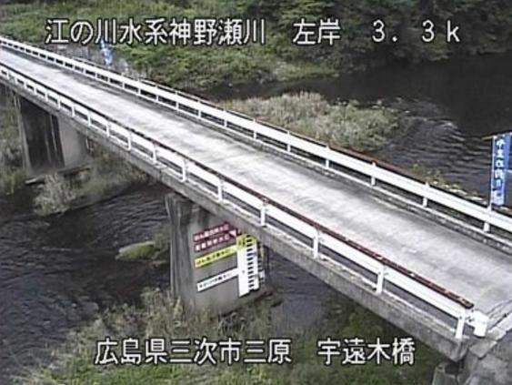 神野瀬川三原ライブカメラは、広島県三次市三原町の三原(宇遠木橋)に設置された神野瀬川が見えるライブカメラです。